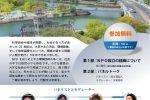 広島の環境、「これから」を話そう|環境パートナーひろしま設立記念シンポジウム