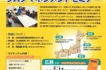 リスクマネジメントセミナー|安全管理者研修(上級編)