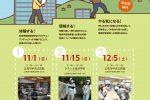 \参加者募集/令和2年度広島県環境学習指導者専門研修