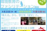 令和3年度広島県環境学習指導者専門研修